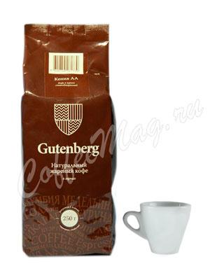 Кофе Gutenberg в зернах Кениа АА 250 гр