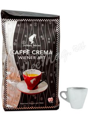 Кофе Julius Meinl  в зернах Caffe Crema (Кафе Крема) 1 кг