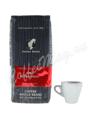 Кофе Julius Meinl в зернах King Hanhramaut (Король Хадрамаут) 250 гр