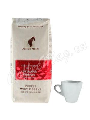 Кофе Julius Meinl в зернах Costa Rica Tarrazu №2 (Коста Рика) 250 гр