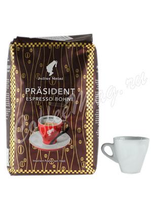 Кофе Julius Meinl в зернах President Grande Espresso (Гранд Эспрессо) 500 гр
