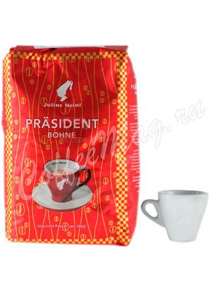 Кофе Julius Meinl в зернах President (Президент) 500 гр