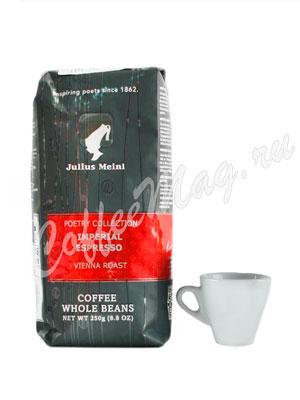 Кофе Julius Meinl в зернах Imperial Espresso (Империал) 250 гр