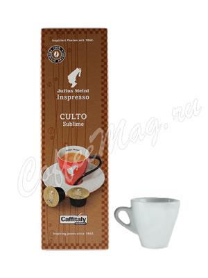 Кофе Julius Meinl в капсулах Inspresso Культо
