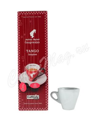 Кофе Julius Meinl в капсулах Inspresso Танго