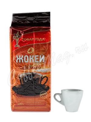 Кофе Жокей молотый Caffe Italiano 500 гр