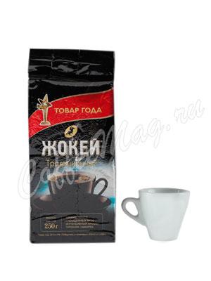 Кофе Жокей молотый Традиционный 250 гр