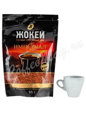 Кофе Жокей растворимый Империал 95 гр