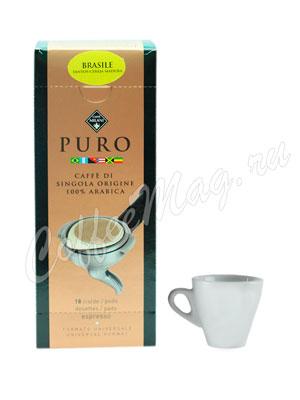 Кофе Milani в чалдах PURO Brasile