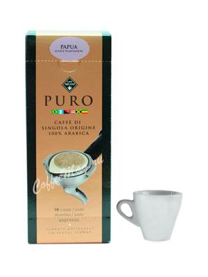 Кофе Milani в чалдах PURO Papua