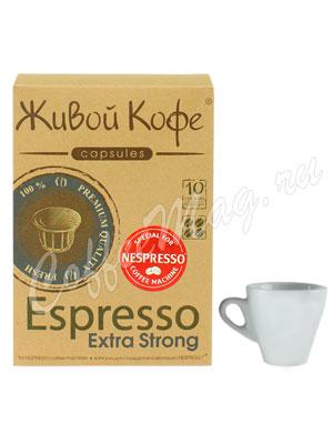 Живой кофе в капсулах Экстра Стронг 10 шт/уп