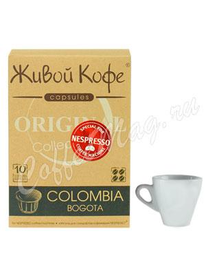 Живой кофе в капсулах Эспрессо Original Columbia Bogota 10 шт/уп