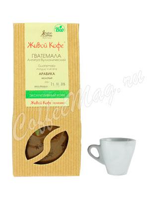 Живой кофе молотый Гватемала Антигуа Вулканический 200 гр