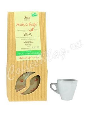 Живой кофе молотый Эстейт Ява Выдержанный 200 гр