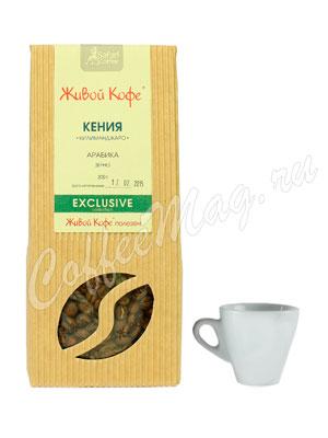Живой кофе в зернах Кения Килиманджаро 200 гр