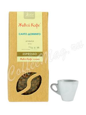 Живой кофе в зернах Эспрессо Санто Доминго 200 гр