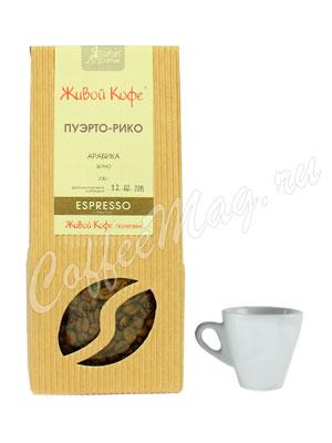 Живой кофе в зернах Эспрессо Пуэрто-Рико 200 гр