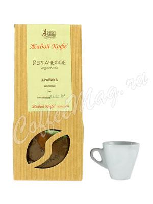 Живой кофе молотый Йергачеффе 200 гр