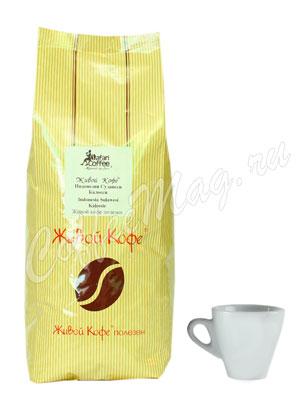 Живой кофе в зернах Индонезия Сулавеси Калоси 1 кг