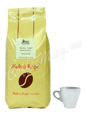 Живой кофе в зернах Индонезия Бали 1 кг