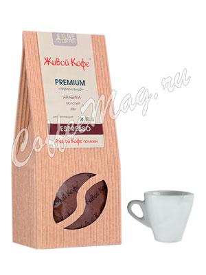 Живой кофе молотый Эспрессо Премиум 200 гр