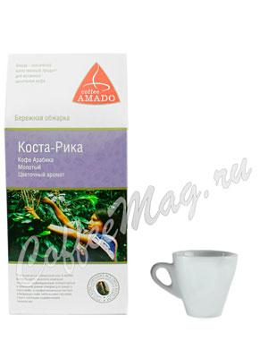 Кофе Amado молотый Коста-Рика 150 гр