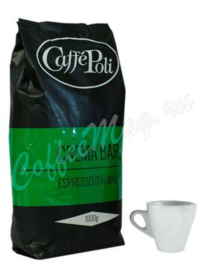 Кофе Poli в зернах Crema Bar