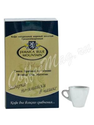 Кофе Jamaica blue mountain Blend для заваривания в чашке 70гр