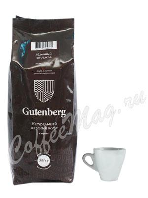 Кофе Gutenberg в зернах Яблочный штрудель 250 гр