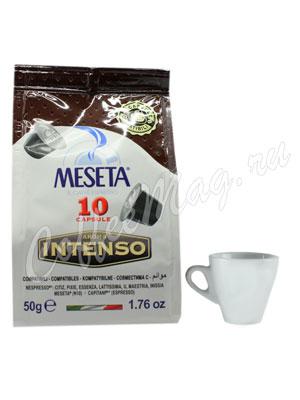 Кофе Meseta в капсулах Intenso (для Nespresso)