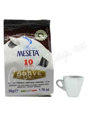 Кофе Meseta в капсулах Soave (для Nespresso)