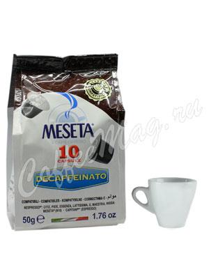 Кофе Meseta в капсулах Deccaffeinated Без кофеина (для Nespresso)