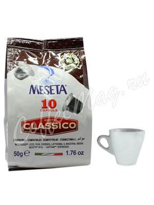 Кофе Meseta в капсулах Classico (для Nespresso)