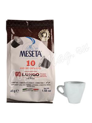 Кофе Meseta в капсулах Arabica Lungo UTZ (для Nespresso)