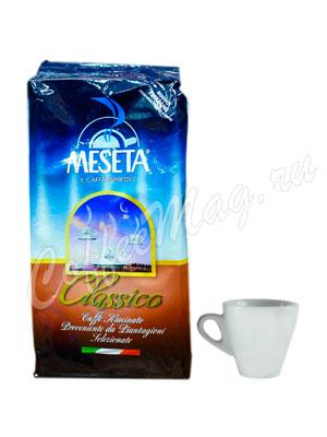 Кофе Meseta молотый Classico 250 гр