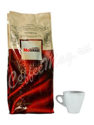 Кофе Molinari в зернах Rosso 1 кг