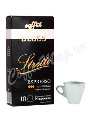 Кофе Блюз в капсулах Stretto