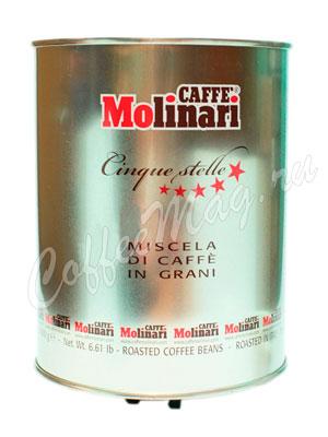 Кофе Molinari  в зернах  5 звезд 3 кг