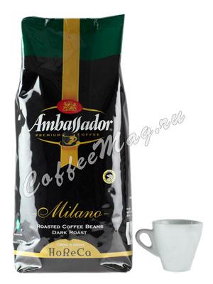 Кофе Ambassador в зернах Milano