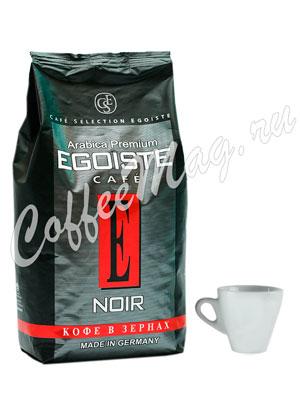Кофе Egoiste в зернах Noir 1kg