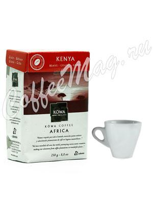 Кофе Kowa Kenya в зёрнах 250 гр.