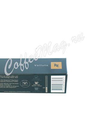 Кофе Nespresso в капсулах VOLLUTO (10 капсул)