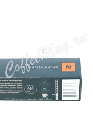 Кофе Nespresso в капсулах Linizio Lungo (10 капсул)