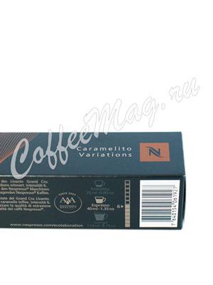 Кофе Nespresso в капсулах Caramelitto (10 капсул)