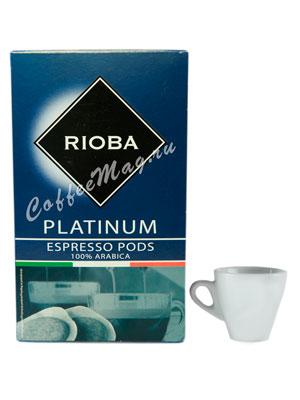 Кофе Rioba в чалдах Platinum
