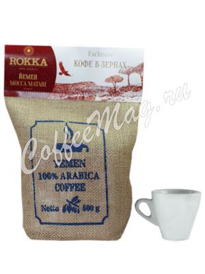 Кофе Rokka Йемен Mocca Matari 500 г