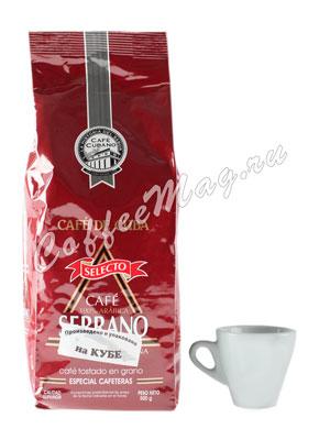 Кофе Serrano (Серрано) в зернах 500 гр