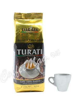 Кофе Turati Privilegio в зернах 250 гр