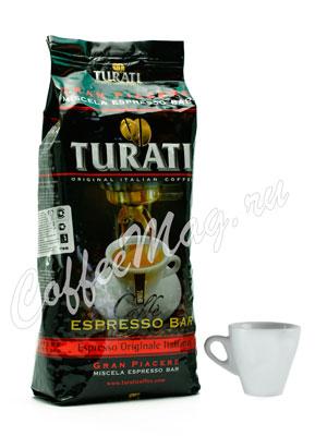Кофе Turati Gran Piacere Espresso Bar в зернах 1 кг