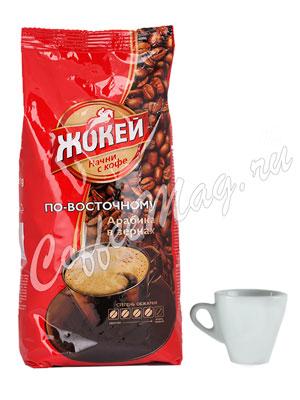 Кофе Жокей в зернах По-восточному 500 гр